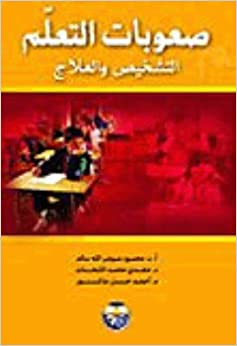 Book صعوبات التعلم التشخيص والعلاج