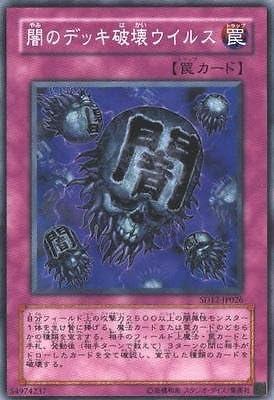 Yu Gi Oh! SD12-JP026 - Eradicator Epidemic Virus - Common Japan: Amazon.es: Juguetes y juegos