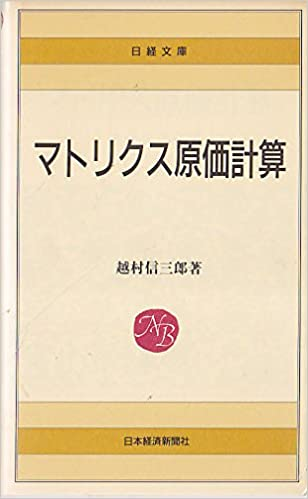マトリクス原価計算 (日経文庫 2...