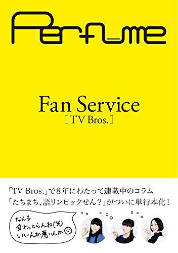 Perfume 「Fan Service[TV Bros.]」 (TOKYO NEWS MOOK 498号)