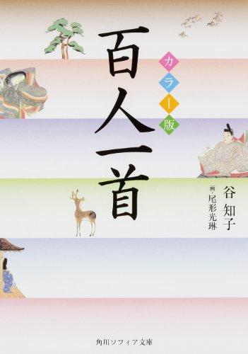 カラー版 百人一首 (角川ソフィア文庫)