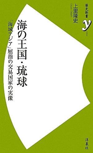 海の王国・琉球 (歴史新書)