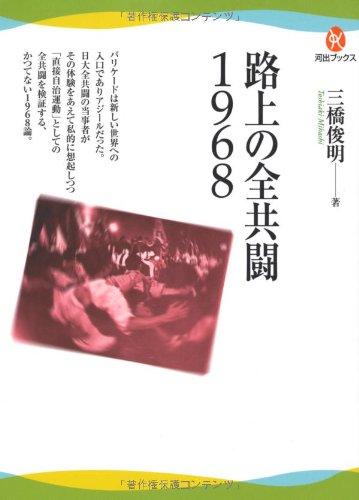 路上の全共闘1968 (河出ブックス)