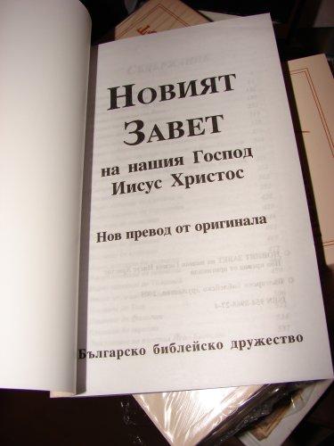 Bulgarian New Testament Bulgaria 2005 Edition Novijt Zavet