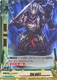 FutureCard Buddyfight / Sky Rush, Garyu-oh (BT02/0033) / Booster Set 2: Cyber Ninja Army / A Japanese Single individual Card