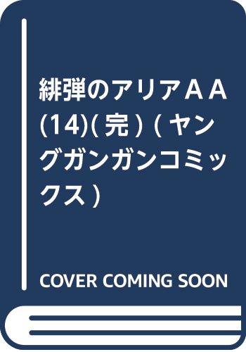 緋弾のアリアAA(14)(完) (ヤングガンガンコミックス)