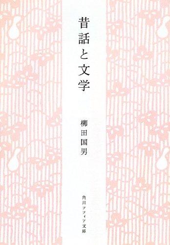 昔話と文学 (角川ソフィア文庫)