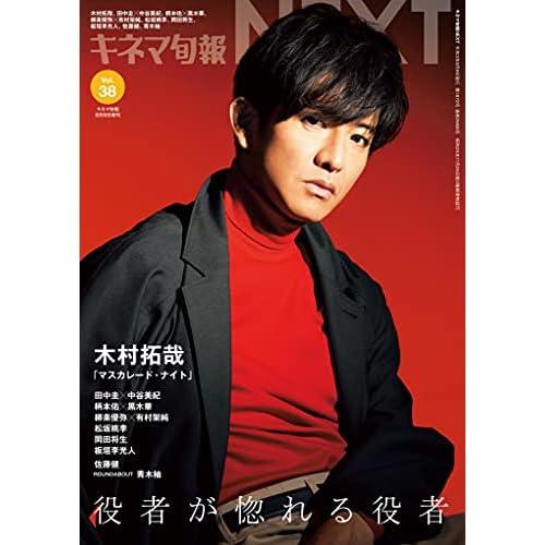 キネマ旬報 NEXT Vol.38 表紙画像