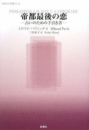 帝都最後の恋―占いのための手引き書 (東欧の想像力)