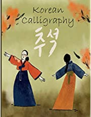 Korean Calligraphy: Korean Calligraphy and Writing Matrix - Korean Writing Practice and Learning Notebook - Perfect Gift for Students and Practitioners in Korean
