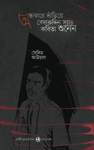 Ondhokare Dariye Bedaruddin Sir Kobita Shunen: A Bangla Supernatural Short Story Collection (Bengali Edition)