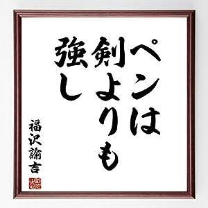 福沢諭吉の名言『ペンは剣よりも強し』