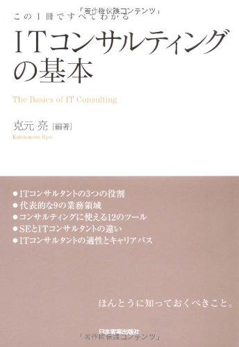 この1冊ですべてわかる ITコンサルティングの基本