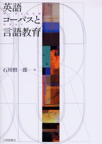 Eigo kōpasu to gengo kyōiku : Dēta to shite no tekusuto ebook