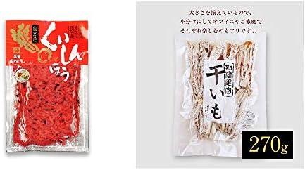 [2点セット] 飛騨山味屋 くいしんぼう【小】 (160g)・干いも(270g)