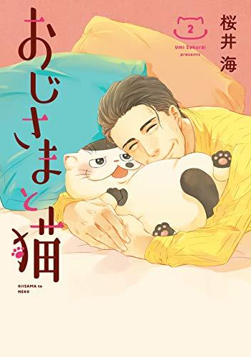 おじさまと猫(2) (ガンガンコミックスpixiv)