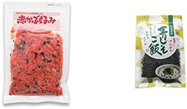 [2点セット] 赤かぶ好み(150g)・薫りさわやか 青しそご飯(80g)