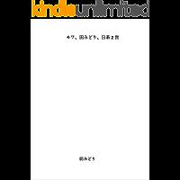 Moi Ta Midori Nikkei Nisei (Japanese Edition)