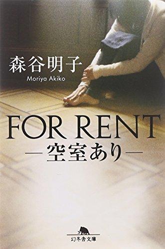 FOR RENT ―空室あり― (幻冬舎文庫)