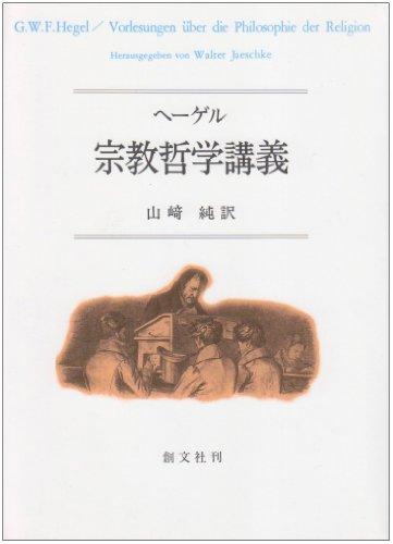 ヘーゲル 宗教哲学講義