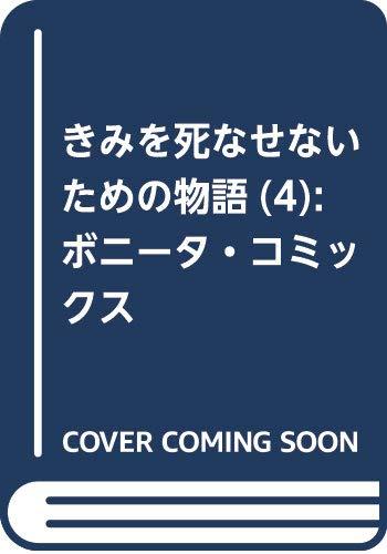 きみを死なせないための物語(4): ボニータ・コミックス