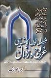 Muslimano Ka Siyasi Urooj wa Zawal by Karen Armstrong & Muhammad Ahsan Butt