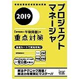 2019プロジェクトマネージャ「専門知識+午後問題」の重点対策 (情報処理技術者試験対策書)