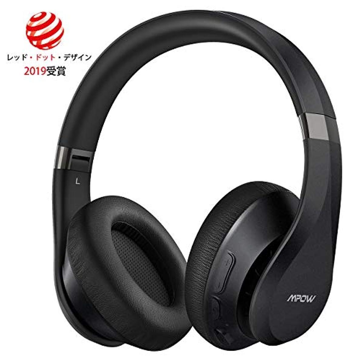 [해외] Mpow H20 헤드폰 Bluetooth 5.0 무선 헤드폰 밀폐형 고음질 [SBC / AAC / aptx / aptx-HD 대응】