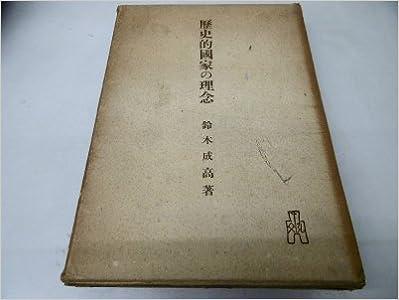 歴史的国家の理念 (1941年) | 鈴...