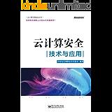 云计算安全:技术与应用 (云计算实践指南丛书)