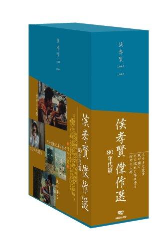 侯孝賢傑作選DVD-BOX 80年代篇 2 B000I8OK0A