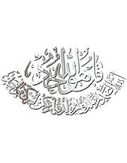 Phyachelo 3D Muursticker Muurschildering Moslim Sticker Woonkamer Slaapkamer Decoratie Islamitische Decoratie Home Spiegel Muursticker Zilver