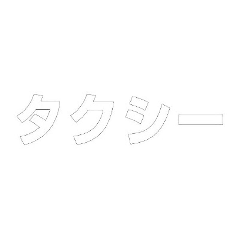 【835-030W】文字 タクシー 300 × 300白  B072SV3GM5