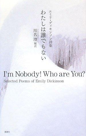 わたしは誰でもない―エミリ・ディキンソン詩集 わたしは誰でもない―エミリ・ディキンソン詩集