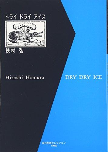ドライ ドライ アイス (現代短歌セレクション)