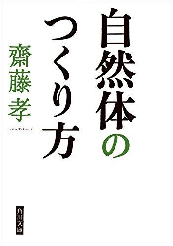 自然体のつくり方 (角川文庫)