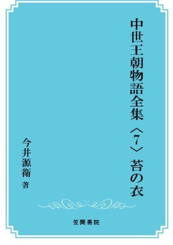 中世王朝物語全集〈7〉苔の衣 感...