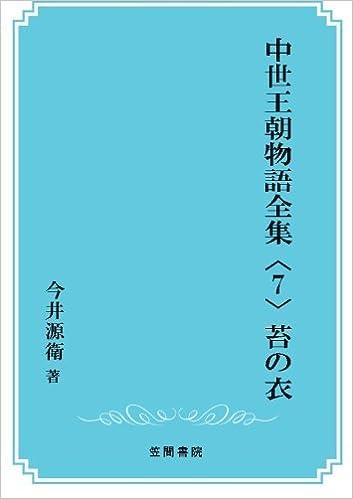 中世王朝物語全集〈7〉苔の衣   ...