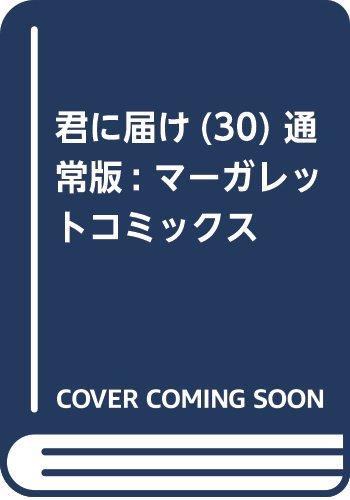 君に届け 30 (マーガレットコミックス)