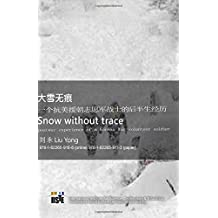 Snow without trace: postwar experience of a Korean War volunteer soldier (Chinese Edition)