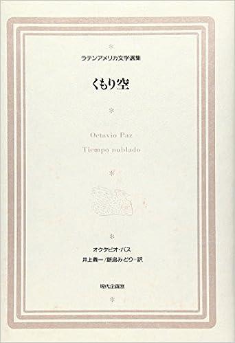 くもり空 (ラテンアメリカ文学選...