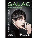 GALAC 2021年 8月号