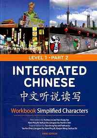 Integrated Chinese Level 1 Part 2 Workbook (Simplified Characters)
