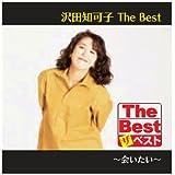 沢田知可子 The Best 会いたい [CD] EJS-6190  ~「会いたい」「ふたり」「恋人と呼ばせて」「片想い」「LIVE ON THE TURF」「Melody」「幸せになろう」「砂浜」「少年時代」~