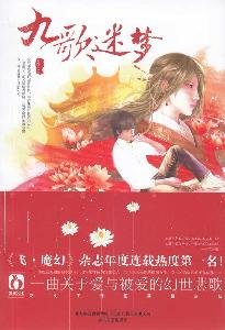 Download Nine Lost Dream(Chinese Edition) PDF