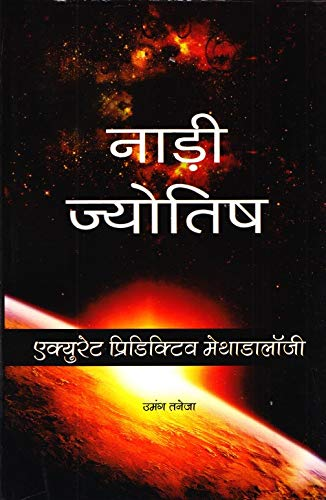 Naadi Shastra In Hindi Pdf