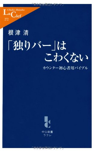 「独りバー」はこわくない―カウンター初心者用バイブル (中公新書ラクレ)
