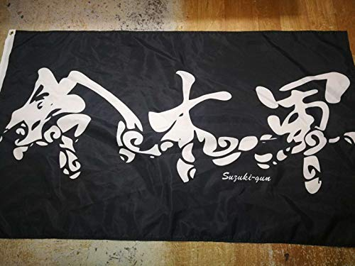Suzuki Gun - New Suzuki-Gun 3x5 ft Flag Banner