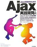 Java開発者のための Ajax実践開発入門