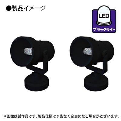 ミニスポットLED ブラックライト 「プレミアムパーツコレクション」 PPC-K87